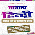 Kiran Guide Samanya Hindi eBook PDF free Download