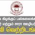Vacancies in Eastern University of Sri Lanka