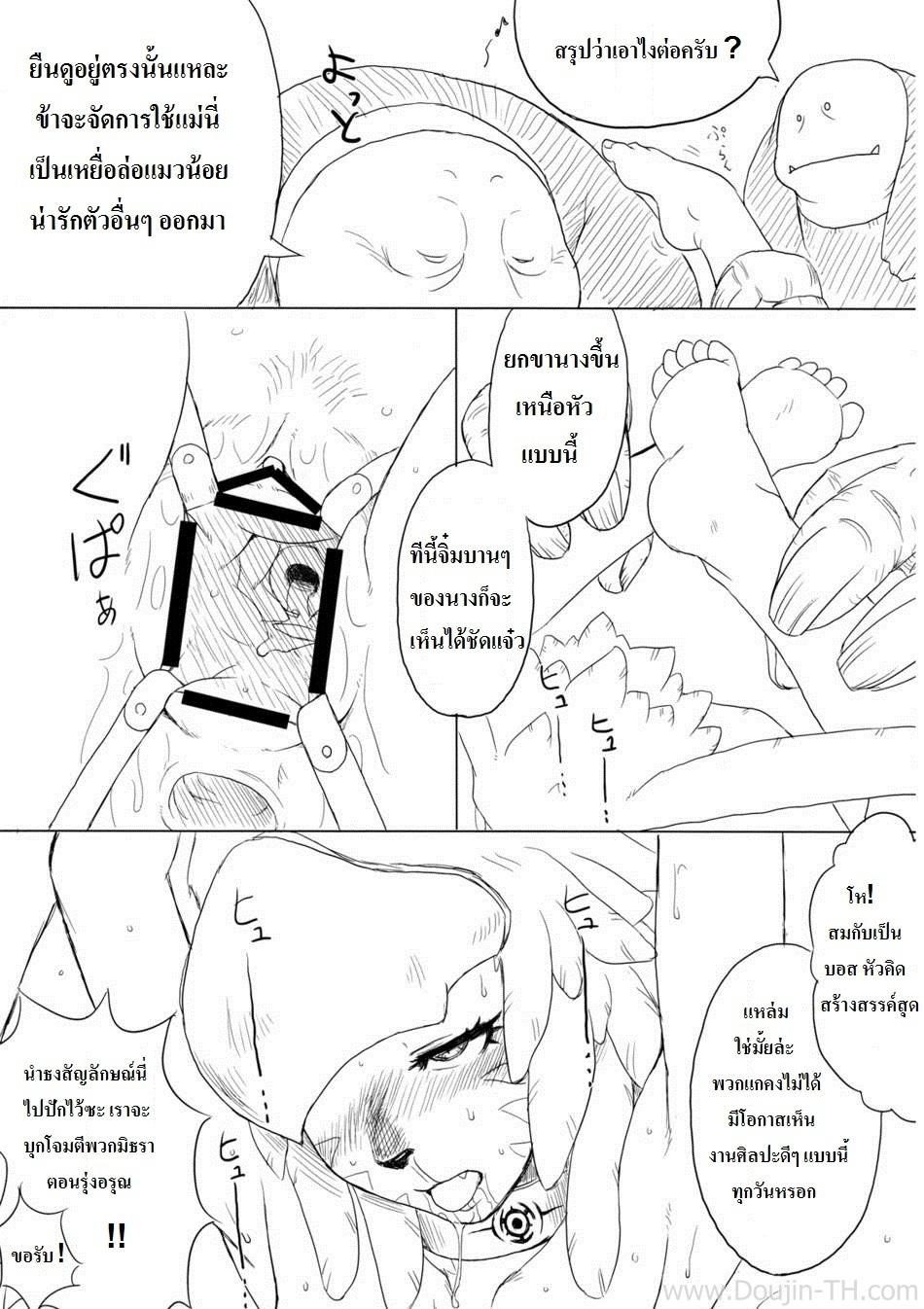 ออคป่ากินแมวน้อย - หน้า 26