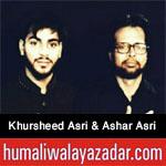 http://www.humaliwalayazadar.com/2016/09/khursheed-asri-ashar-asri-nohay-2017.html