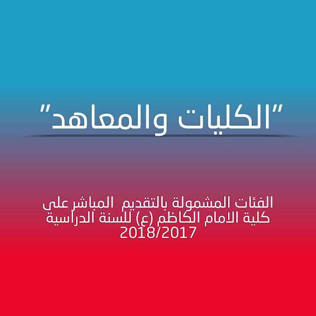 الفئات المشمولة بالتقديم  المباشر على كلية الامام الكاظم (ع) للسنة الدراسية 2018/2017