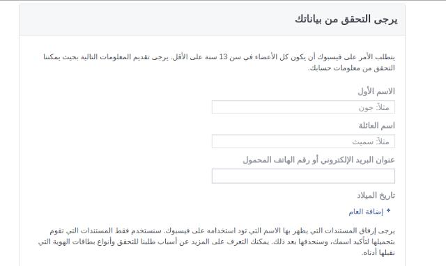 استرجاع حساب فيس بوك يرجى تغير اسمك يبدو انك لا تستخدم اسمك الحقيقي