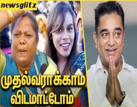 Kamal raised a STRONG Ladies support | Trending