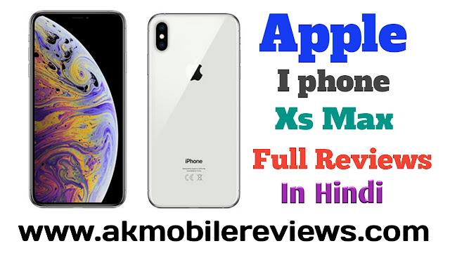 Apple iPhone XS Max Full Reviews In Hindi