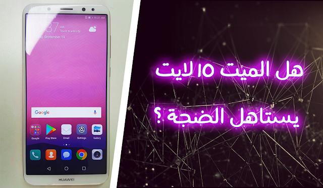 سعر و مواصفات Huawei Mate 10 Lite مميزات و عيوب