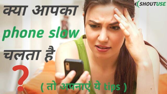 क्या आपका smartphone slow चलता है ?, Shoutuse
