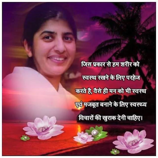 Brahma Kumaris Positive Thinking Quotes: Shivani SIS Quotes In Hindi