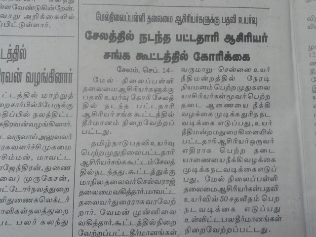 TNPPGTA - SALEM MEETING NEWS PUBLISHED IN DINAMALAR TODAY