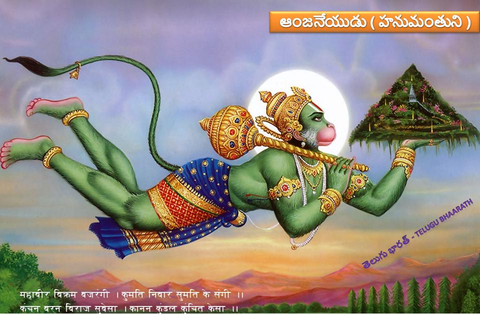 Birth of Hanuman