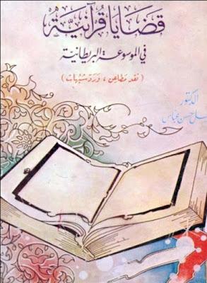 قضايا قرآنية في الموسوعة البريطانية - فضل حسن عباس