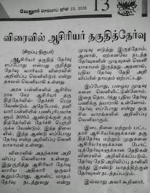 TNTET 2015 notification news dinamalar newspaper