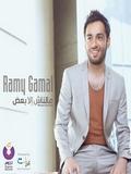 Ramy Gamal-Malnash Ella Baad 2016