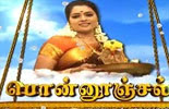 ponnunchal Ponnoonjal 16 04 2014   Sun Tv Serial