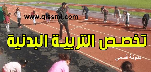 الاستعداد مباراة أساتذة التربية البدنية