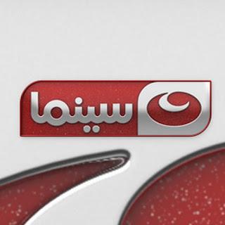 قناة النهار سينما بث مباشر بث مباشر