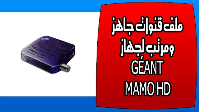 ملف قنوات جاهز ومرتب لجهاز GÉANT MAMO HD