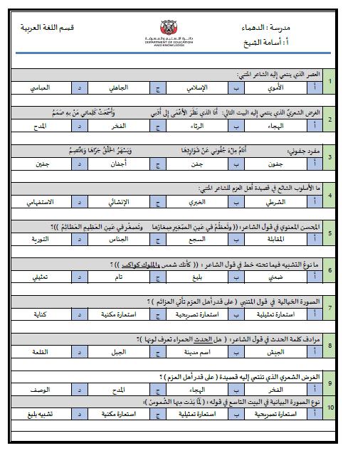 اوراق عمل اختبار من متعدد في اللغة العربية للصف الثاني عشر