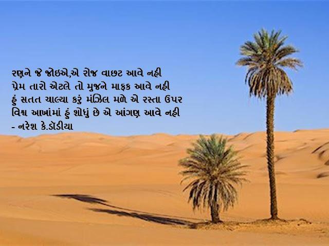 रणने जे जोइए,ए रोज वाछट आवे नही Gujarati Muktak By Naresh K. Dodia