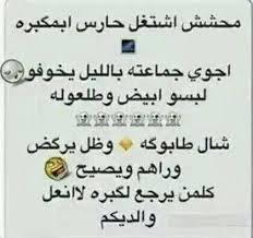 نكات مصورة18 سوالف عراقية