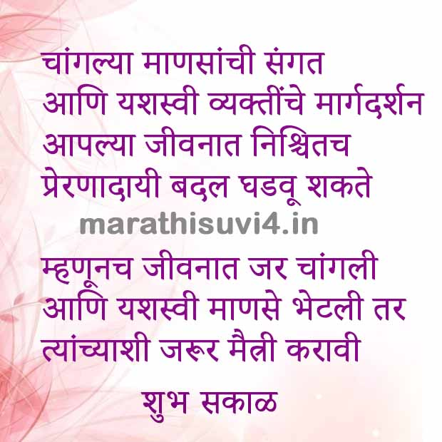 succeed inspirational guidance marathi quotes