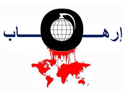 تسقط دولة الأرهاب ....