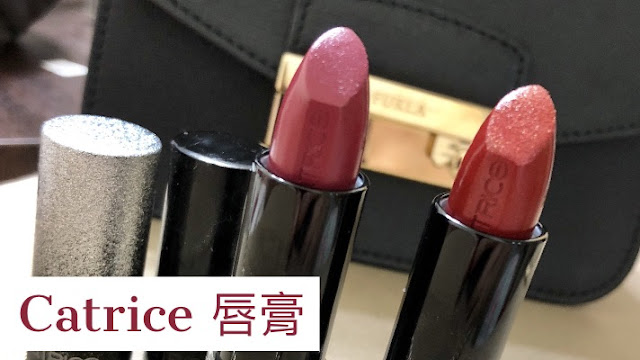 Catrice台灣彩妝 限量唇膏全試色