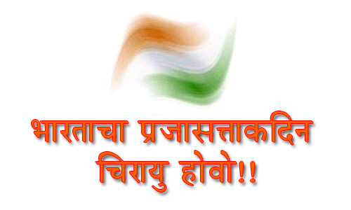 Happy Republic Day Pictures in Marathi