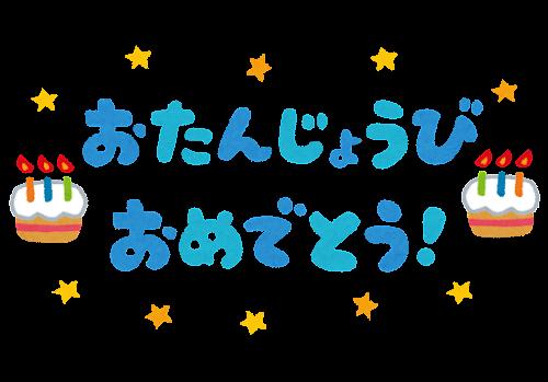 「おたんじょうびおめでとう!」のイラスト文字