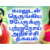 9 persons Cancer shocking reports. Tamil film industry.