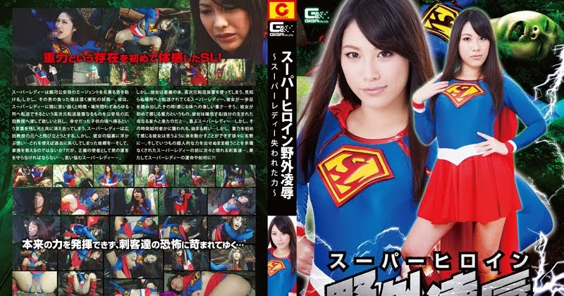 Superheroine In Peril Online Movie: GIRO-28 Super Lady