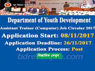 Department of Youth Development Assistant Trainer (Computer) Job Circular 2017