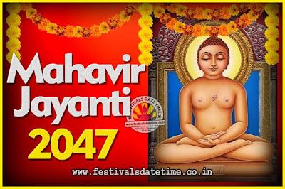 2047 Mahavir Jayanti Date and Time, 2047 Mahavir Jayanti Calendar