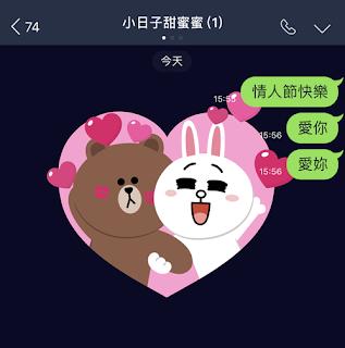 【技巧】LINE 情人節限定 密技