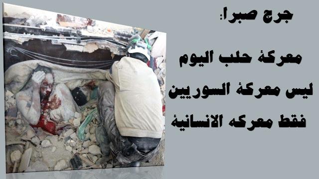جرج صبرا حلب تحترق والعالم متورّط او متفرّج
