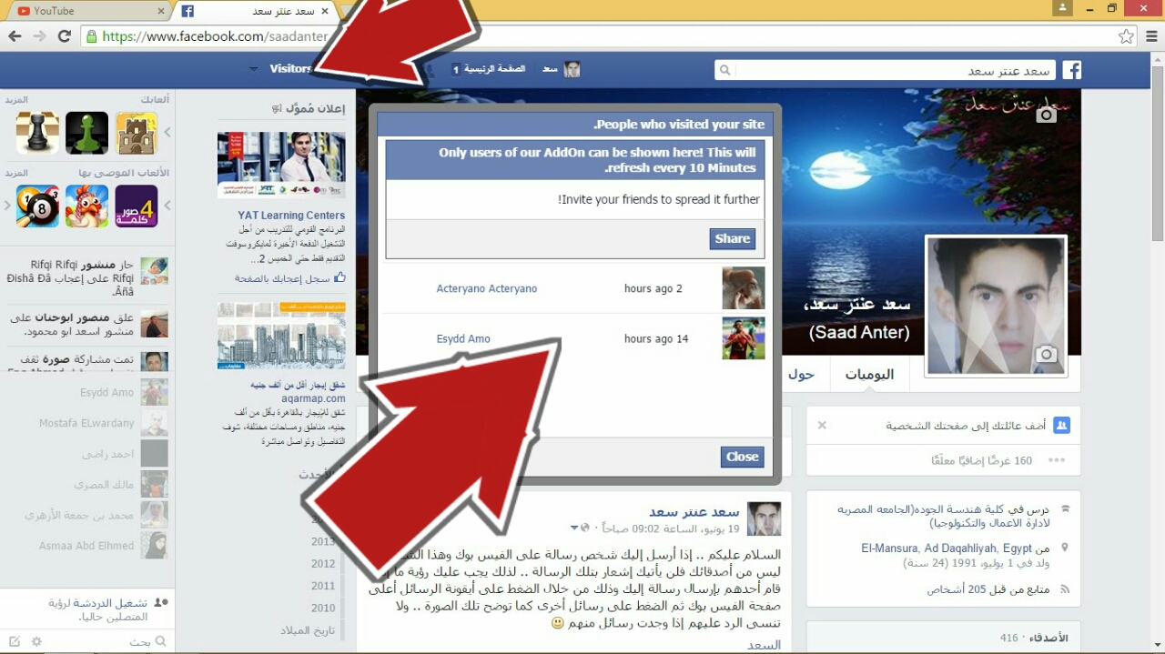 إليك هذه الحيلة البسيطة والسهلة في الفيسبوك لمعرفة من زار