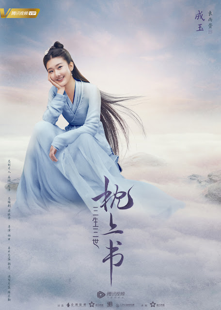 Character poster Three Lives Three Worlds The Pillow Book Yuan Yuxuan