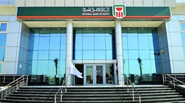 شاهد صورة من اعلان وظائف البنك الاهلى المصرى خلال شهر فبراير 2018