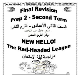 تحميل ليلة امتحان اللغه الانجليزيه الصف الثاني الاعدادي الترم الثاني مستر عادل عبد الهادي