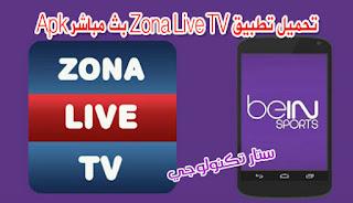 تحميل تطبيق Zona Live TV زونا لايف تي في لمشاهدة القنوات التلفزيونية والرياضية بث مباشر Apk