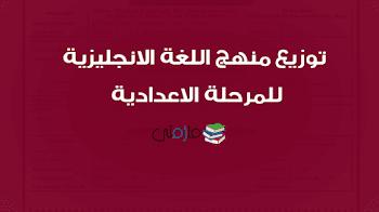 توزيع منهج اللغة الانجليزية للمرحلة الاعدادية 2018