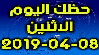 حظك اليوم الاثنين 08-04-2019 - Daily Horoscope