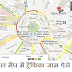 गूगल मैप में ट्रैफिक कैसे देखें | Google map pe traffic jam kaise pata kare