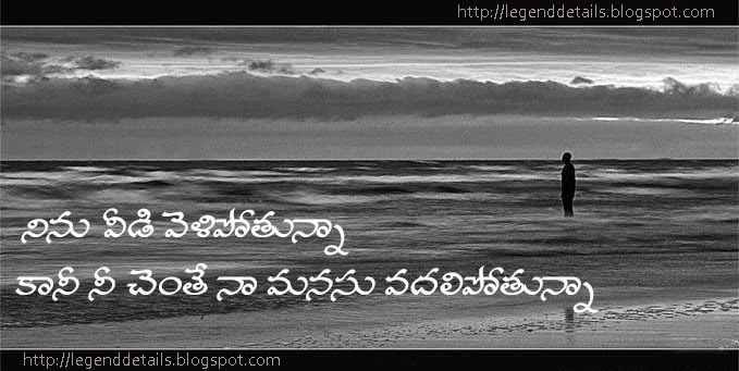 Best Love Quotes In Telugu With Images Deep Love Poetry In Telugu