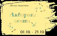 http://windveranderung.blogspot.ru/2016/10/2510.html