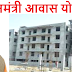 Pradhan Mantri Awas yojana online form