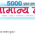 5000+ Important GK Questions in Hindi