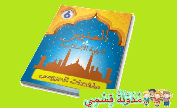 تلاخيص التربية الإسلامية