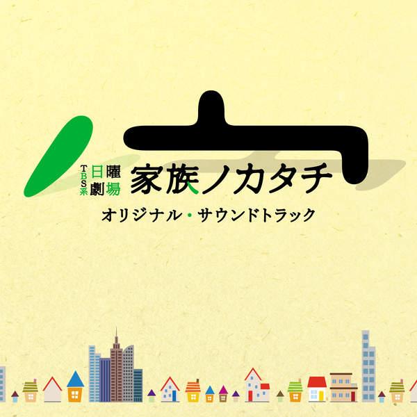 [Album] 大間々昂/兼松 衆 – TBS系 日曜劇場「家族ノカタチ」オリジナル・サウンドトラック (2016.03.02/MP3/RAR)