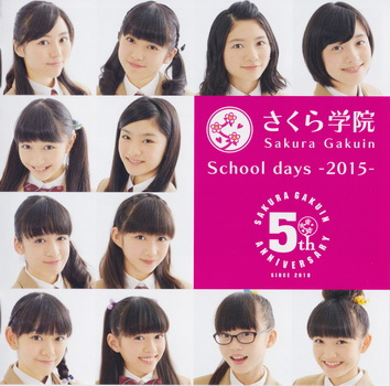 [MUSIC VIDEO] さくら学院 – School days – 2015 – (2015.12.08/MP4/RAR)