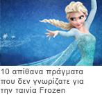 10 Απίθανα Πράγματα που Δεν Γνωρίζατε για την Ταινία Ψυχρά κι Ανάποδα της Disney